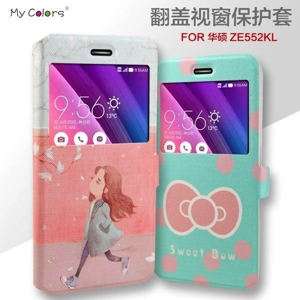 秋奇啊喀3C配件--韓國彩繪開窗 華碩ZE552KL手機殼zenfone3手機套智能翻蓋皮套保護套卡通皮套