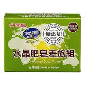 南僑 水晶肥皂差旅組 90g【新高橋藥妝】肥皂+皂盒+泡棉