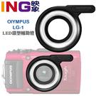 OLYMPUS LG-1 閃光燈導光器 輔助 LED 環形閃光 TG系列防水相機專用 TG6 TG5 TG4 元佑公司貨