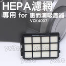 HEPA濾網 for VCK4007...