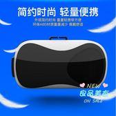 VR眼鏡 頭盔虛擬現實3d立體眼睛rv手機游戲機box專用4d一體機arT