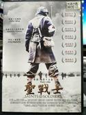 挖寶 片P05 373  DVD 電影【聖戰士】二次世界大戰真實事件改編