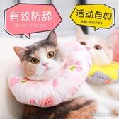 圈 貓項圈貓脖圈伊利沙白圈軟布 貓咪寵物頭套防舔 韓語空間