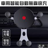 『潮段班』【VR000C07】新款 紅簡無線車充 車載手機支架 汽車重力感應手機車載支架 無線充電