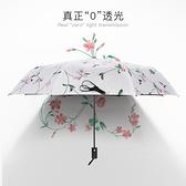 雨傘 全自動晴雨傘兩用防曬遮陽傘女雨傘折疊韓國小清新太陽傘防紫外線 瑪麗蘇