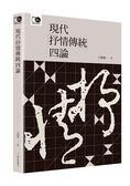 (二手書)現代「抒情傳統」四論(臺大出版中心20週年紀念選輯第4冊)