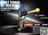 乒乓球髮球機家用自動專業乒乓球髮球器訓練球器 MKS小宅女