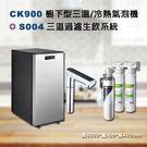 CK900 進階版最新觸控式龍頭櫥下型--三溫/冷熱氣泡水機+3M S004三道過濾✔免費安裝✔3M原廠✔水之緣