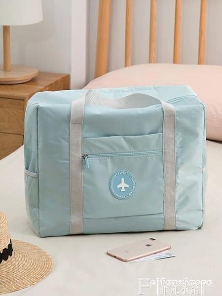 手提包 大容量女旅行包包短途手提袋待產收納袋子輕便小帆布行李包男旅游 非凡小鋪