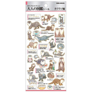 Kamio 日本製金箔壓印造型貼紙 大人的圖鑑 水獺篇_KM21388