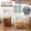 易扣開口帶刻度雜糧收納罐1.5L 帶蓋透明防潮密封罐 保鮮盒 儲物罐【BF0302】《約翰家庭百貨