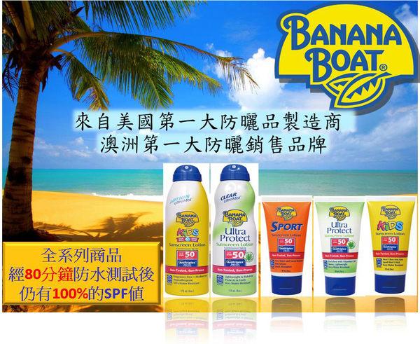 香蕉船防曬噴霧SPF50 運動型 / 滋潤型 (共2款)◆四季百貨◆