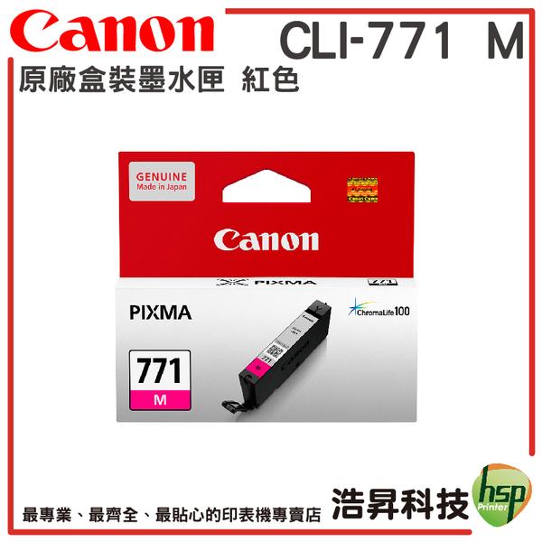 CANON CLI-771 M 紅 原廠墨水匣 盒裝 適用MG5770 MG6870 MG7770