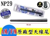 Nippon NP-29 原廠型 18cm 5MM牙用 汽車收音機天線 ANT天線尾 原廠天線 汽車天線 收訊天線