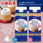 日本 日東紅茶 紅茶濃縮液 480ml 罐裝 紅茶 飲料 稀釋用 4倍濃縮 日本飲料 茶飲