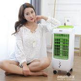 空調扇制冷風扇加濕制單冷風機家用冷氣扇移動小空調冷氣扇YYS  朵拉朵衣櫥