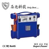 【石兆科技Smart.Power】MP309V電力坦克汽車緊急啟動電源-藍色(USB充電/超級電匠/行車救援/行動電源)