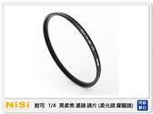 NISI 耐司 1/4 黑柔焦 鏡片 濾鏡 72mm 霧黑 柔光濾鏡 柔化高光 朦朧鏡 (公司貨)