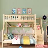 林氏木業北歐全實木松木雙層4尺兒童床CQ7A(附儲物架+梯櫃,不含床墊)