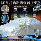 柚柚的店【58005-144頂級鋁膜棉絨汽車罩】(開側門+防盜鎖+提袋) 車衣 防塵套
