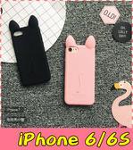 【萌萌噠】iPhone 6 / 6S (4.7吋) 韓國可愛貓咪保護殼 立體耳朵 全包邊防摔 矽膠軟殼 手機殼 手機套