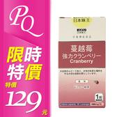 日本味王 強效蔓越莓錠 30粒/瓶【PQ 美妝】NPRO