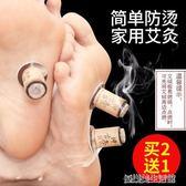 艾灸盒隨身灸家用兒童溫灸便攜式宮寒婦科艾炙貼熏蒸罐棒儀器仲古