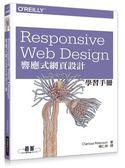(二手書)Responsive Web Design 響應式網頁設計學習手冊