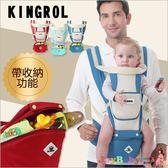 KINGROL可收納功能 嬰兒雙肩前抱式腰凳揹帶-JoyBaby