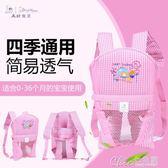 嬰兒背帶多功能夏季純棉透氣網背寶寶背帶四季通用前抱式抱娃神器chic七色堇