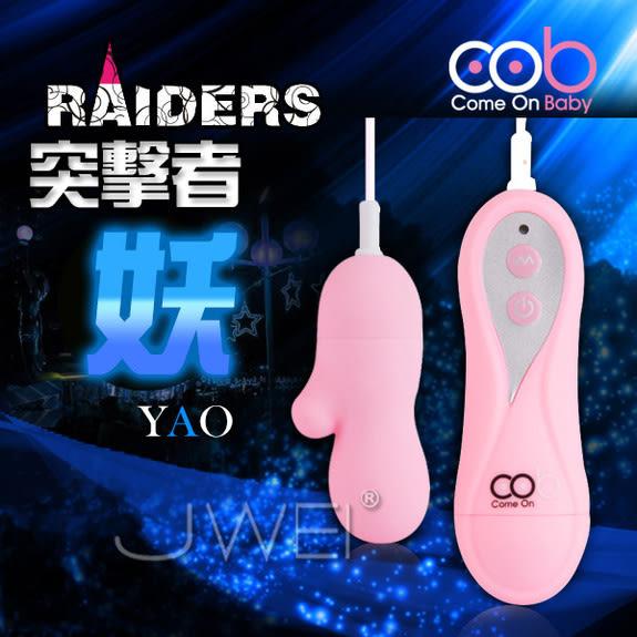 【買一送一】【情趣用品】荷蘭COB.RAIDERS突擊者 10段變頻跳蛋-YAO妖(粉)