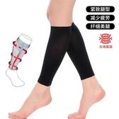 瘦小腿套壓力套女美腿襪塑小腿長跑運動襪大腿空調襪秋冬保暖加厚