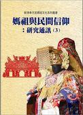 媽祖與民間信仰-研究通訊(3)