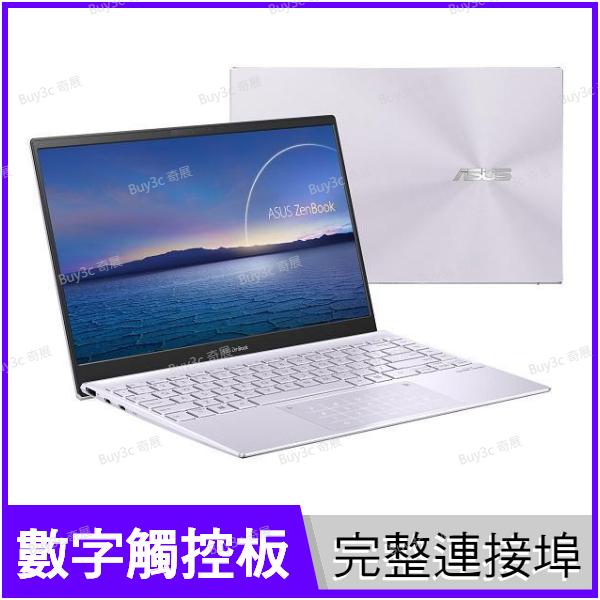 華碩 ASUS UX425JA-0232P1035G1 星河紫 輕薄筆電【14 FHD/i5-1035G1/8G/512G SSD/Buy3c奇展】ZenBook