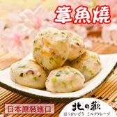 【北之歡】《章魚燒1斤YAMASA火鍋料》 ㊣日本原裝進口