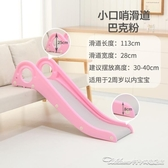 兒童滑梯兒童室內家用滑滑梯寶寶床上滑梯沙發玩具小孩家庭床沿戶YYJ 阿卡娜