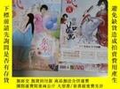 二手書博民逛書店布老虎青春文學罕見2012-1、8兩本合售Y448762
