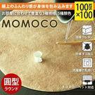 地毯 momoco桃子混粗細長纖絨毛圓型...