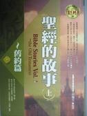 【書寶二手書T8/宗教_OGD】聖經的故事(上)-舊約篇_胡慶生, 歐綾纖