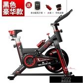 健身車 豪華款室內動感單車超靜音健身車家用腳踏自行單車運動2T