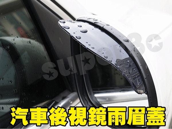 新竹※超人3C※汽車後視鏡雨眉 晴雨擋 車用雨蓋 遮雨擋 3M背膠 晴雨檔 雨眉 0800020-3G2