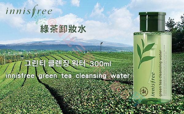 innisfree 綠茶卸妝水 卸妝油 去除彩妝 深層清潔髒污 不油膩 不刺激 無殘留 洗臉 潔淨 毛孔清潔