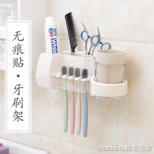 牙刷架吸壁式衛生間免打孔吸盤壁掛洗涑簌杯放牙膏牙刷架子置物架 美芭