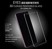 【9H滿版滿膠】3D黑色邊框玻璃貼 適用三星 S8 S8+ S9 S9+ Note9 鋼化手機 玻璃貼 玻璃膜 螢幕保護貼膜