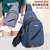 交換禮物 新品新款男女帆布胸包休閒單肩包簡約時尚學生包大容量戶外運動包