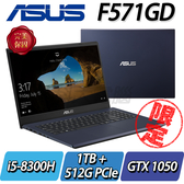 【ASUS華碩】【直升8G】【512G PCIe SSD+1T雙碟升級版】F571GD-0431K8300H ◢15吋電競效能機 ◣