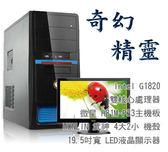 【台中平價鋪】全新 微星H81文書平台【奇幻精靈】雙核心+20型液晶文書機種