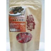 九龍齋~紅辣素老橄欖180公克/包 ×6包~特惠中~