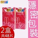 超值組合 指險套48入裝 緊緻服貼型 指用衛生套 (24入裝*2盒) 加藤鷹 手指保險套【DDBS】