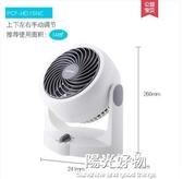 空氣循環扇愛麗思循環風扇台式家用對流電風扇通風台扇迷你小電扇 220V NMS陽光好物